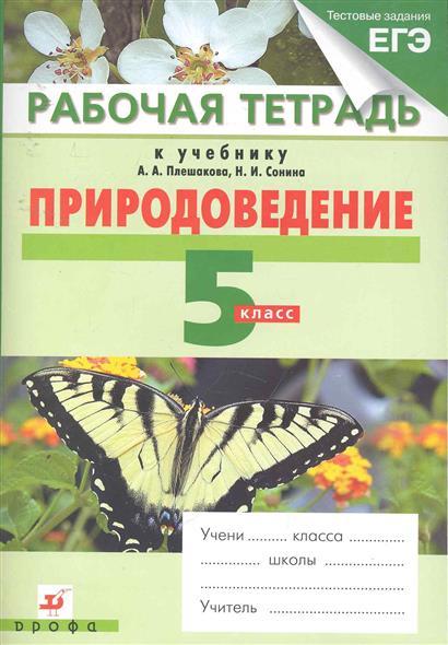Природоведение 5 кл Р/т