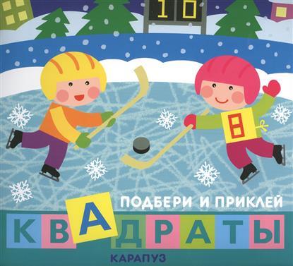 Савушкин С. (ред.) Подбери и приклей квадраты. Дети гуляют цена