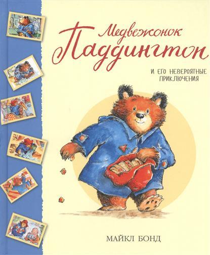 Бонд М. Медвежонок Паддингтон и его невероятные приключения медвежонок паддингтон спешит на помощь бонд м