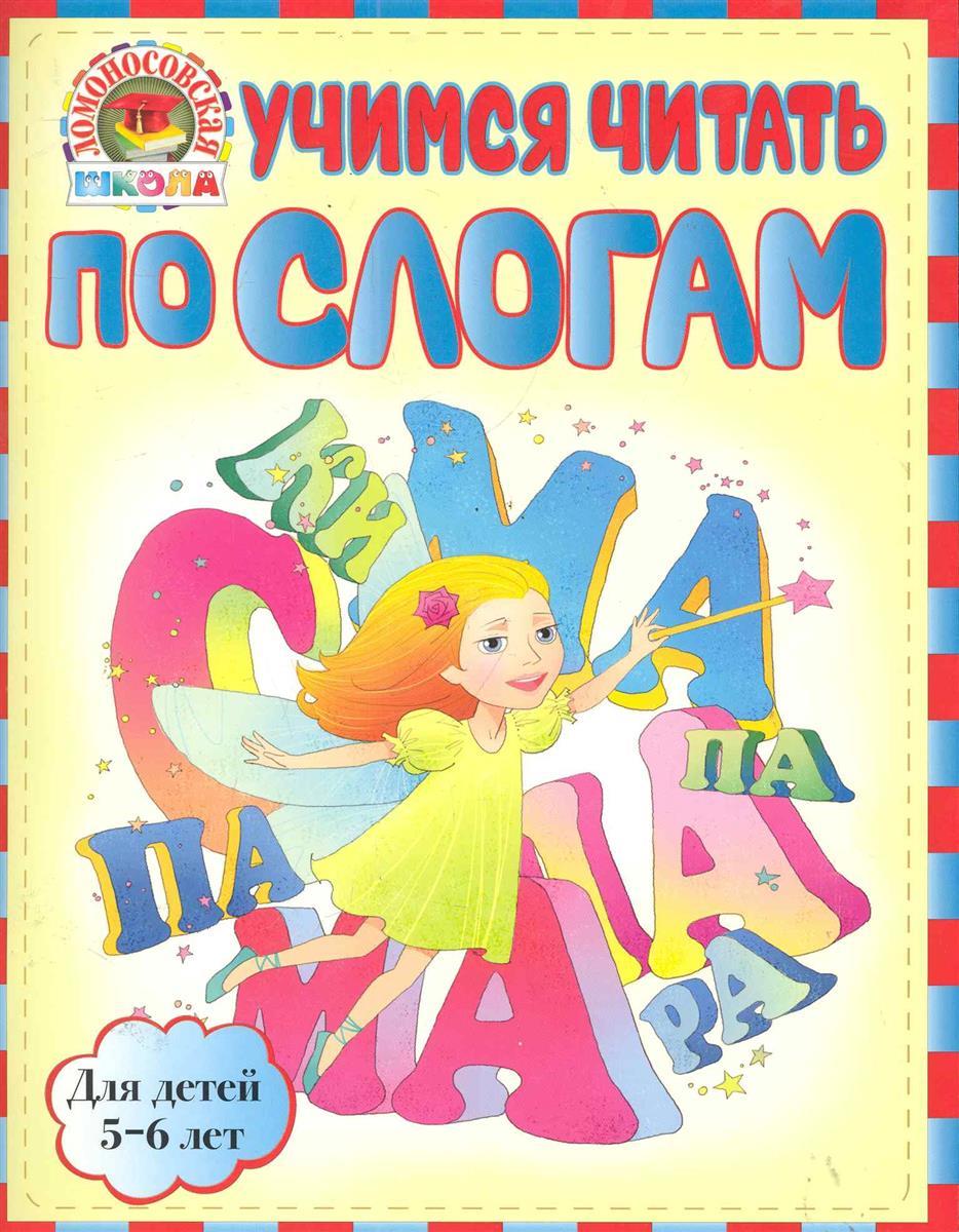 Егупова В., Пятак С. Учимся читать по слогам Для детей 5-6 л.