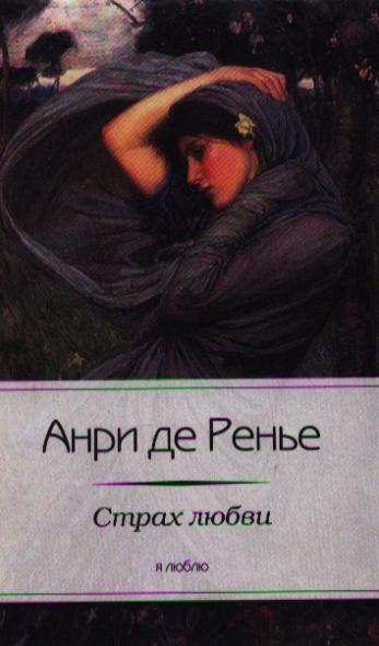 Ренье А. Страх любви. Романы