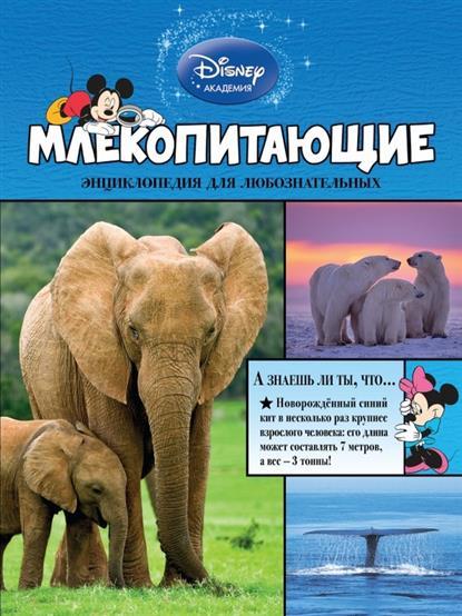 Жилинская А. (ред.) Млекопитающие. Энциклопедия для любознательных