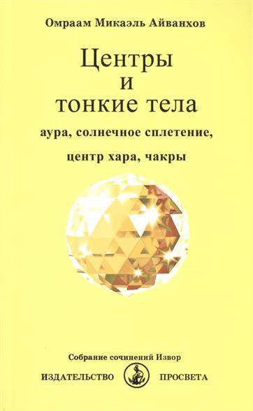 Айванхов О. Центры и тонкие тела