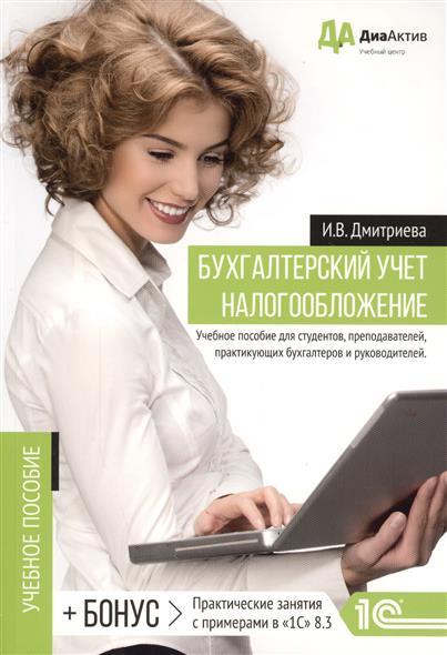 Дмитриева И.: Бухгалтерский учет. Налогообложение. Учебное пособие