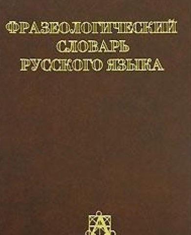 Войнова Л.: Фразеологический словарь рус. языка Войнова