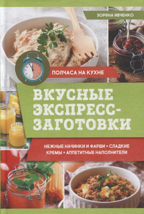Ивченко З. Вкусные экспресс-заготовки ивченко з вкусные блюда для детского праздника