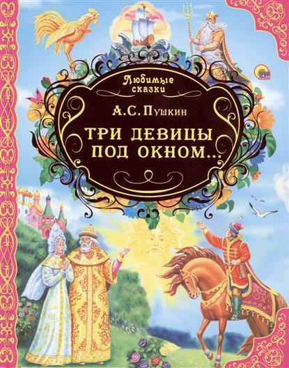 Пушкин А.: Три девицы под окном...