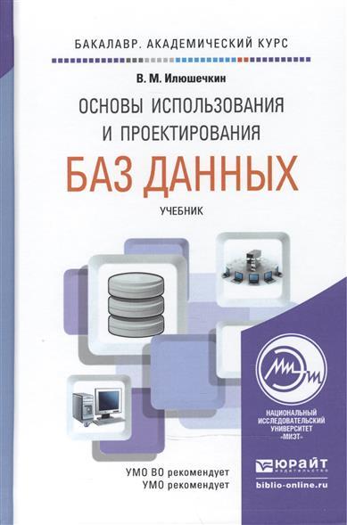 Основы использования и проектирования баз данных. Учебник