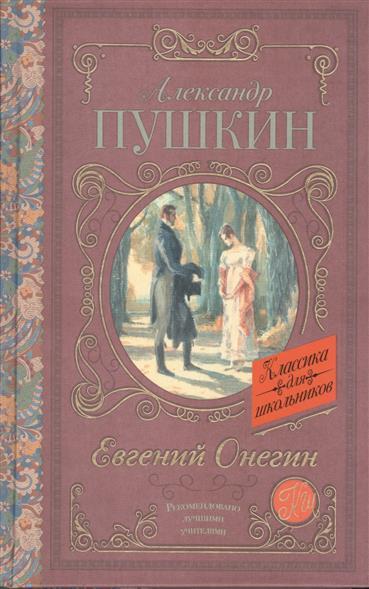 Пушкин А.: Евгений Онегин
