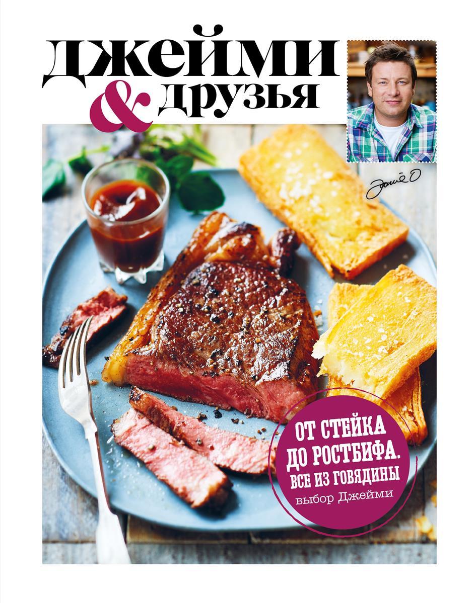 Оливер Дж. От стейка до ростбифа. Все из говядины цена 2017