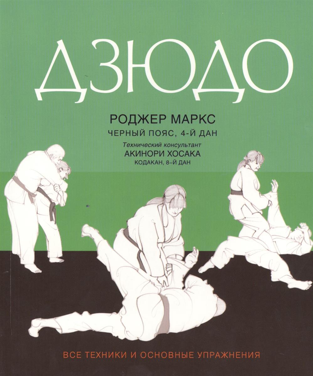 Маркс Р. Дзюдо. Все техники и основные упражнения ISBN: 9785699760220