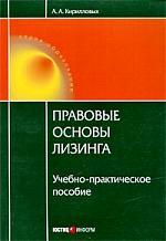 Кирилловых А. Правовые основы лизинга Уч.-практ. пособие