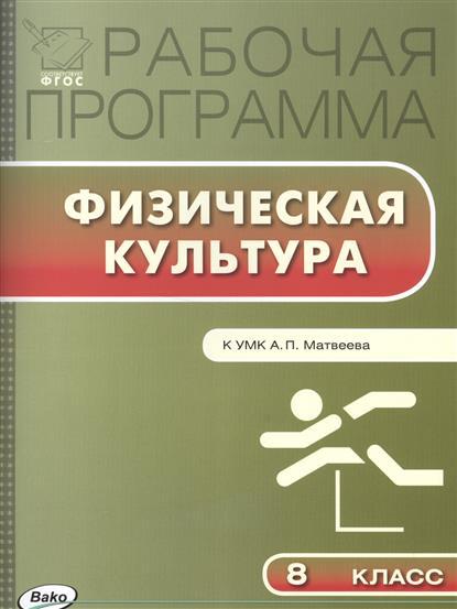 Рабочая программа по физической культуре. 8 класс. К УМК А.П. Матвеева