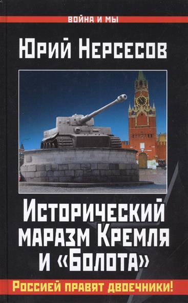 Нерсесов Ю. Исторический маразм Кремля и Болота. Россией правят двоечники! нерсесов ю исторический маразм кремля и болота россией правят двоечники