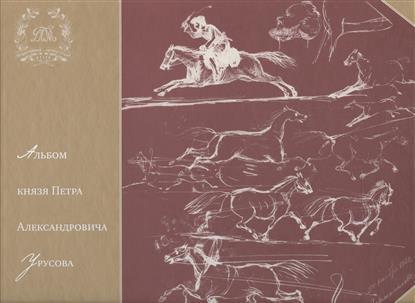 Морозова Л. (сост.) Альбом князя Петра Александровича Урусова