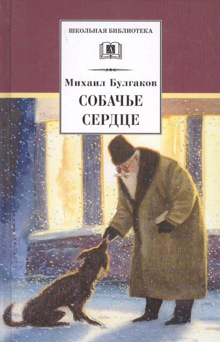 Булгаков М. Собачье сердце булгаков м а собачье сердце