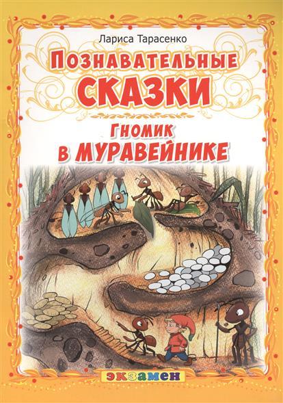 Тарасенко Л.: Гномик в муравейнике. Познавательные сказки