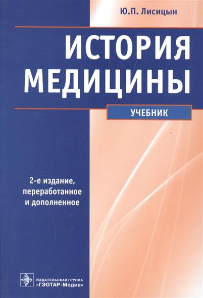 Лисицын Ю. История медицины. Учебник верменич ю верменич джаз история стили мастера