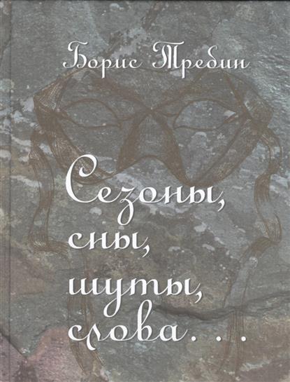 Требин Б. Сезоны, сны, шуты, слова… Сборник стихотворений
