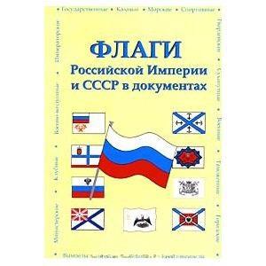 Флаги Российской Империи и СССР в документах