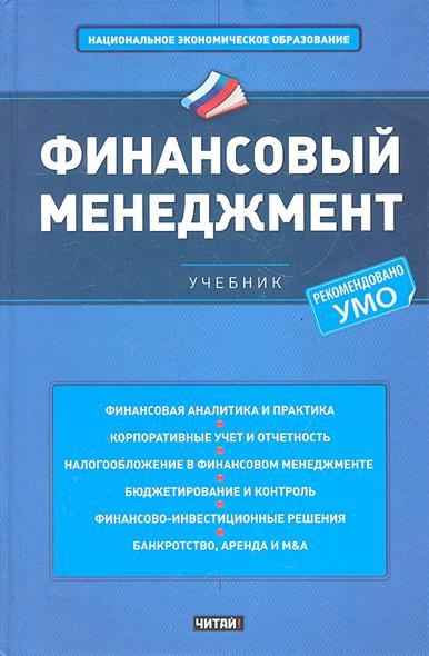Ендовицкий Д. (ред.) Финансовый менеджмент Учебник финансовый менеджмент электронный учебник cd