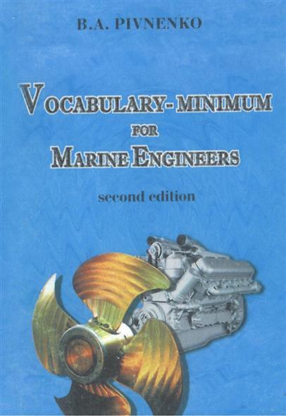 Vocabulary-Minimum for Marine Engineers. Словарь-минимум судомеханика