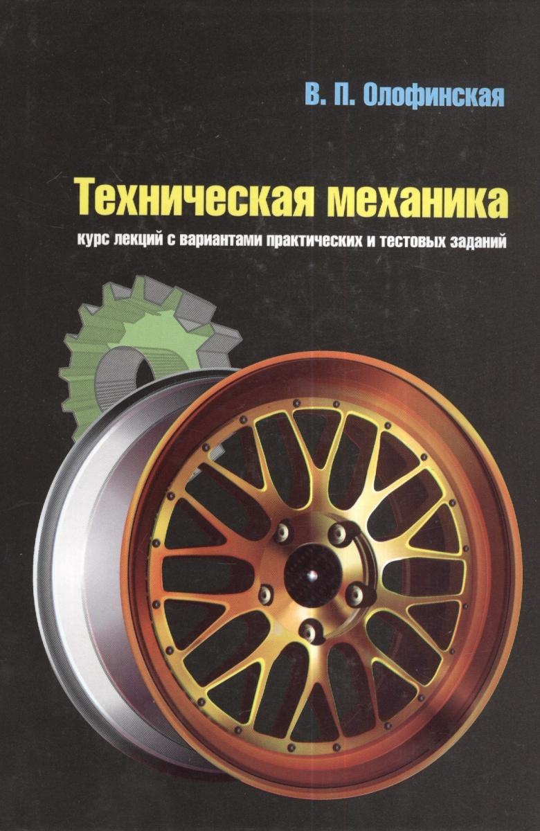 олофинская техническая механика решебник 2003 года издания