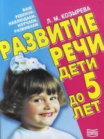 Развитие речи Дети до 5 лет