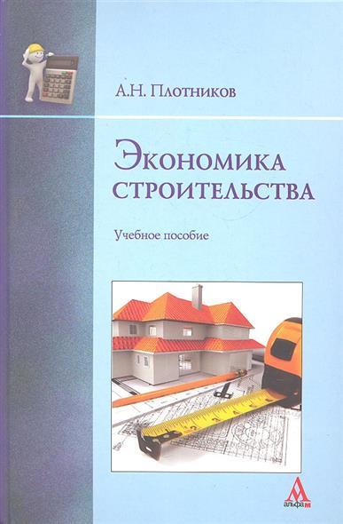 Плотников А.: Экономика строительства