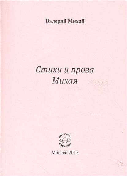 Стихи и проха Михая