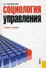 Социология управления Учеб. пос.