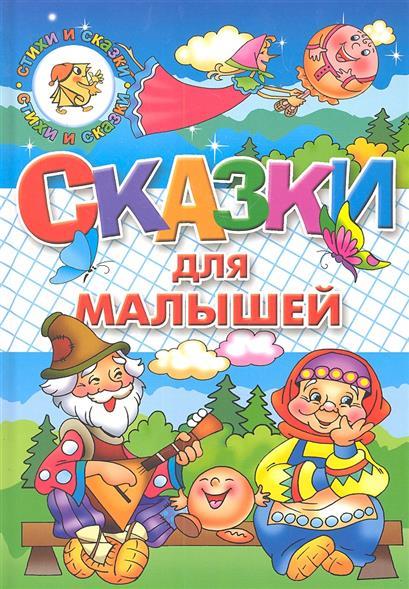 Сказки для малышей Русские народные сказки