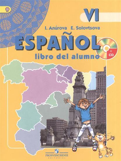 Испанский язык. VI класс. Учебник для общеобразовательных учреждений и школ с углубленным изучением испанского языка с приложением на электронном носителе