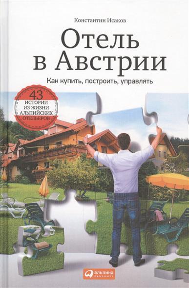 Исаков К. Отель в Австрии. Как , построить, управлять