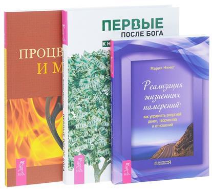 Первые после Бога + Процветание и магия денег + Реализация намерений (комплект из 3 книг)