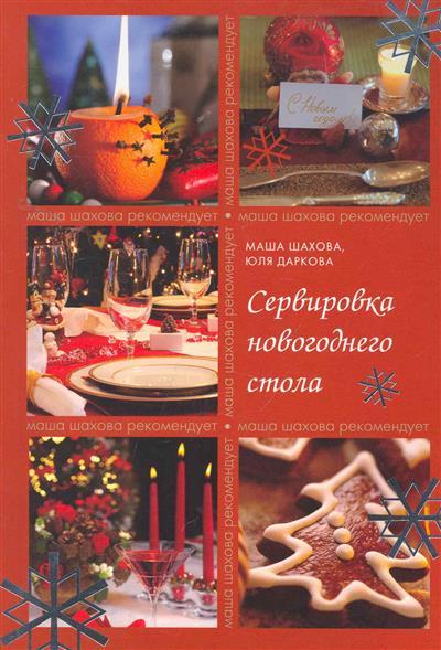 Шахова М., Даркова Ю. Сервировка новогоднего стола елизаров м ю библиотекарь