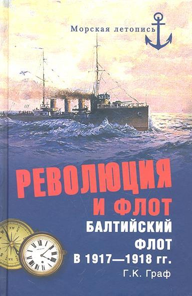 Революция и флот Балтийский флот в 1917-1918 гг.