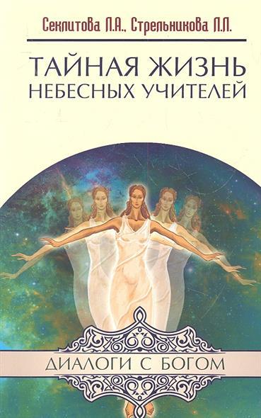 Секлитова Л., Стрельников Л. Тайная жизнь небесных учителей