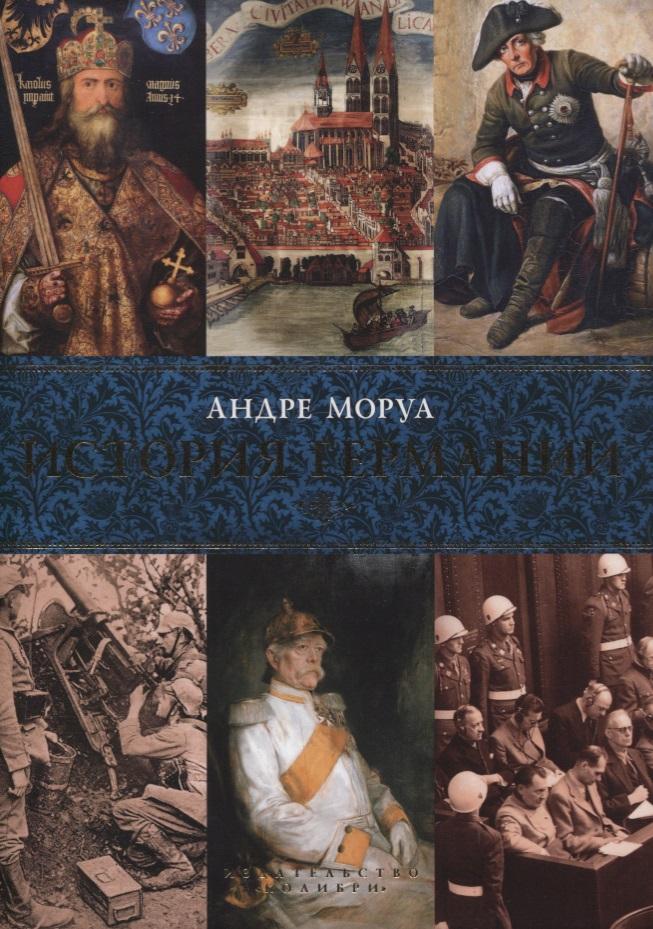 Моруа А. История Германии моруа а толстопузы и долговязы