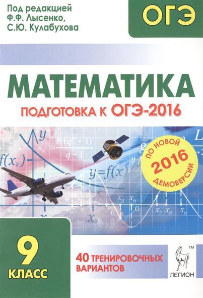 Математика. 9 класс. Подготовка к ОГЭ-2016. 40 тренировочных вариантов по демоверсии