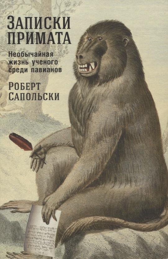 Записки примата. Необычайная жизнь ученого среди павианов