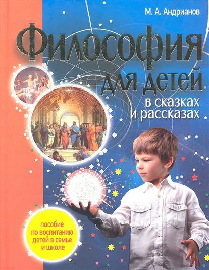 Философия для детей в сказках и рассказах: пособие по воспитанию детей в семье и школе