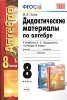 Дидактические материалы по алгебре. 8 класс. К учебнику А.Г. Мордковича