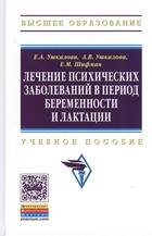Лечение психиатрических заболеваний в период беременности и лактации. Учебное пособие