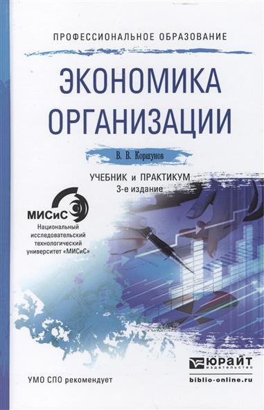 Экономика организации: учебник и практикум для СПО. 3-е издание, переработанное и дополненное