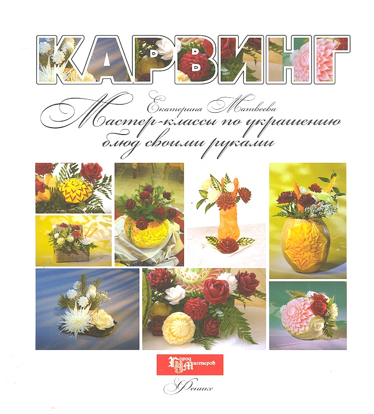 Матвеева Е. Карвинг Мастер-классы по украшению блюд своими руками