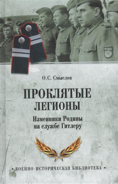 Смыслов О. Проклятые легионы. Изменники Родины на службе у Гитлера