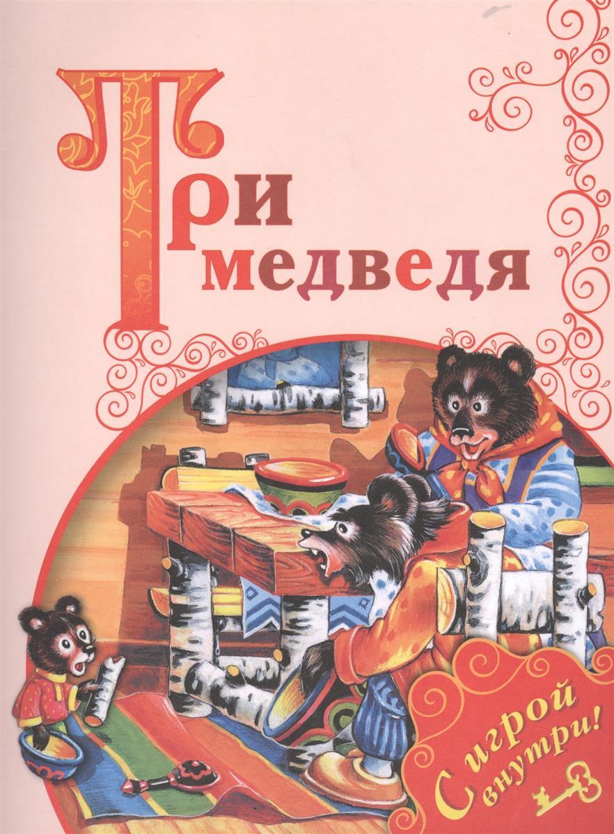 Толстой Л. (обраб.) Три медведя художественные книги детиздат сказка три медведя толстой л