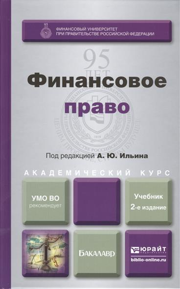 Финансовое право. Учебник для академического бакалавриата. 2-е издание, переработанное и дополненное