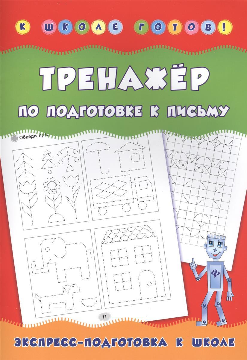 Столяренко А. Тренажер по подготовке к письму. Экспресс-подготовка к школе